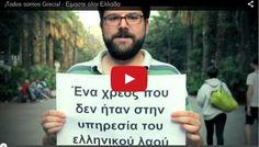 We are auditing Greece - Auditamos Grecia