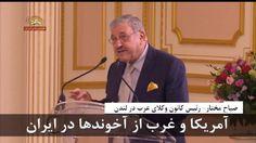 صباح مختار – رئیس کانون وکلای عرب در لندن جلسه بزرگ نمایندگان کشورهای عربی و اسلامی با حضور رئیس جمهور برگزیده مقاومت – اور سور واز – یکشنبه ۲۴ خرداد۹۴ ================  سيماى آزادى- مقاومت -ايران – مجاهدين –MoJahedin-iran-simay-azadi-resistance
