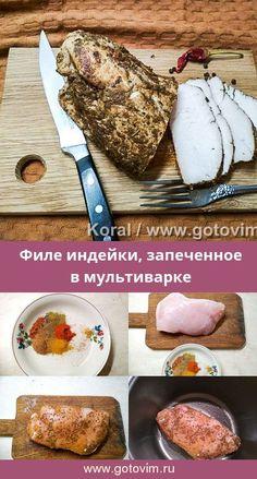 Филе индейки, запеченное в мультиварке. Рецепт с фoto #индюшка #индейка #мультиварка #закуски
