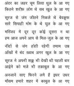 91 Best Hindi Poem Images Dil Se Heart Touching Shayari Manager
