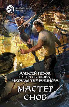 Алексей Пехов Мастер снов скачать фото