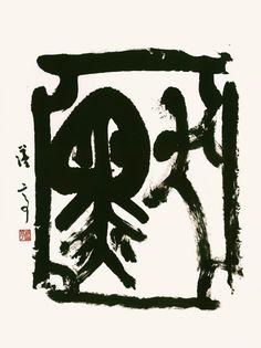 Calligraphie . Shodo 内田藍亭