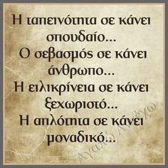 Big Words, Greek Words, Faith Quotes, Words Quotes, Sayings, Best Quotes, Love Quotes, Funny Quotes, Positive Quotes