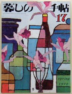 画像1: 暮しの手帖 第2世紀 17号 spring1972