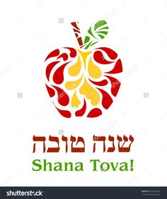 rosh hashanah interesting facts