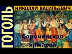 Гоголь Н В - Сорочинская ярмарка - Аудиокнига