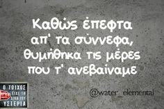 pffff Funny Greek Quotes, Funny Quotes, Jokes Quotes, Sarcasm, Karma, Just In Case, Lyrics, Inspirational Quotes, Thoughts