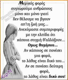 31.3.16 Wisdom Quotes, Me Quotes, Life Code, Clever Quotes, Perfection Quotes, Greek Quotes, Great Words, True Words, Picture Quotes