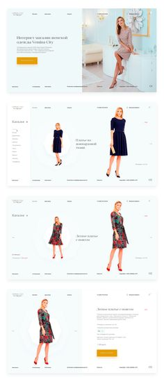 Дизайн интернет магазина дома моды «Вемина» VEMINA CITY