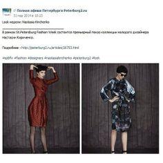 Peterburg2.ru Look недели: Nastasia Kirichenko Все подробности на vk.com/spbfw spbfashionweek.ru #spbfw #news #peterburg2 #fashion #style #trend #elegant #fw1415