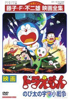 โดราเอมอน เดอะมูฟวี่ ตอน สงครามอวกาศ (Nobita's Little Star Wars)' - 1985 - Doraemon The Movie โดราเอม่อน เดอะมูฟวี่ - ดูการ์ตูนออนไลน์ฟรี ดูอนิเมะออนไลน์ ดูการ์ตูน ดูหนังออนไลน์ - Powered by Discuz!