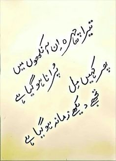 The Effective Pictures We Offer You About english Poetry A quality picture can tell you many things. You can find the most beautiful pictures that can be presented to you about Poetry in this account. Eid Poetry, Urdu Poetry 2 Lines, Urdu Funny Poetry, Punjabi Poetry, Poetry Quotes In Urdu, Sufi Poetry, Best Urdu Poetry Images, Love Poetry Urdu, Qoutes