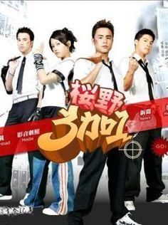 Watch Ying Ye 3+1 online