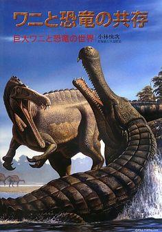 ワニと恐竜の共存: 巨大ワニと恐竜の世界 小林 快次, http://www.amazon.co.jp/dp/4832913980/ref=cm_sw_r_pi_dp_7oPWsb19DFNF0