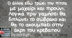 Ο άλλος εδώ τρώει την πίτσα Greek Memes, Funny Greek Quotes, Funny Quotes, Funny Images, Funny Pictures, Funny Statuses, How To Be Likeable, Try Not To Laugh, Just Kidding