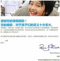 今天在联合国儿童基金捐了力所能及的善款。希望大家也能踊跃捐款,帮助更多需要我们关怀的儿童,让他们度过幸福的童年生活[微笑]捐款支持支付宝移动端扫二维码付款,捐款手续十分简单!官网链接http://www.unicef.cn/cn/index.php?m=content&c=index&a=lists&catid=12  关于联合国儿童基金会: 联合国儿童基金会致力于在各个方面促进每一名儿童的权利和福祉。我们携手合作伙伴,在190个国家和地区将承诺兑现为实际行动,重点关注最脆弱和受排斥的儿童,以所有儿童的利益为出发点,不论他们身处何地。联合国儿童基金会在1947年至1951年间即解放前后曾向中国提供援助,援助内容包括:紧急救援、食品营养以及提供卫生保健培训等。1979年,联合国儿童基金会正式开始与中国政府合作,项目领域涵盖卫生与营养、教育、儿童保护、社会政策以及紧急援助等多个方面。