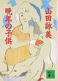 晩年の子供 (講談社文庫) | 山田 詠美 |本 | 通販 | Amazon