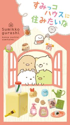 2015 / Full Set Of 8 / Re-ment / Sumikko Gurashi すみっコぐらし / House Petite / Dollhouse Miniatures Collectibles / Home / Figure / Figurine by JoeCityByJoe on Etsy https://www.etsy.com/hk-en/listing/269660033/2015-full-set-of-8-re-ment-sumikko