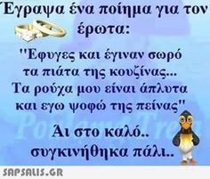 Funny Greek Quotes, Funny Picture Quotes, Funny Quotes, Funny Memes, Jokes, Funny Phrases, Clever Quotes, School Hacks, Haha