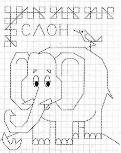 Graph Paper Drawings, Graph Paper Art, Blackwork, Paper Animals, Animal Quilts, Fun At Work, Loom Patterns, Kindergarten Activities, Drawing For Kids