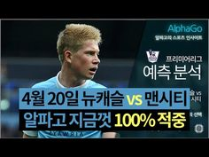 https://www.youtube.com/watch?v=FH-1y5o1_QI EPL 알파고 분석 20일 뉴캐슬 맨시티(맨체스터시티) 경기 (영상포함) 20th of April Newcastle vs Manchester City Preview - YouTube