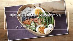 """お弁当は混ざって美味しい""""V字盛り""""! Bento, Serving Bowls, Ranch, Japanese, Tableware, Kitchen, Recipes, Guest Ranch, Dinnerware"""