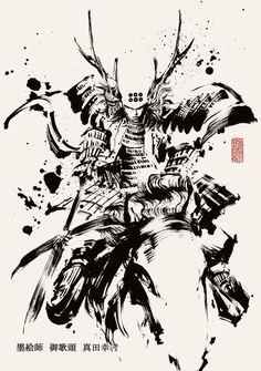 墨絵 真田幸村 by 墨絵師 御歌頭 …