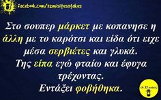 Funny Greek Quotes, Funny Quotes, Bring Me To Life, Greeks, Funny Shit, Sarcasm, Period, Jokes, Decor