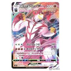 Pokemon 2021 S5I Single Strike Master Urshifu VMAX Holo Card #037/070