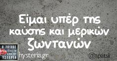 Είμαι υπέρ της καύσης και μερικών ζωντανών Greek Memes, Funny Greek, Greek Quotes, Funny Status Quotes, Funny Statuses, Words Quotes, Sayings, English Quotes, Funny Stories