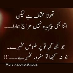 Image about urdu in Gham e Hayat by Ahmed on We Heart It Urdu Quotes, Inspirational Quotes In Urdu, Poetry Quotes In Urdu, Best Urdu Poetry Images, Urdu Poetry Romantic, Love Poetry Urdu, Islamic Quotes, Qoutes, Life Quotes