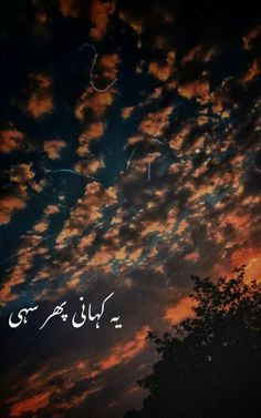 A untold story. Poetry Quotes In Urdu, Best Urdu Poetry Images, Urdu Poetry Romantic, Love Poetry Urdu, Urdu Quotes, Qoutes, Soul Poetry, Poetry Pic, Poetry Feelings