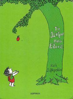 19+1 κορυφαία παιδικα βιβλια για τη μάνα, τη μητέρα, τη μανούλα, τη μαμά - Elniplex School Fun, Childrens Books, Books To Read, Reading, Movie Posters, Pictures, Fictional Characters, Art, Permaculture