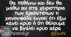 Best Quotes, Love Quotes, Funny Quotes, Funny Memes, Jokes, Funny Greek, Funny Statuses, Greek Quotes, English Quotes