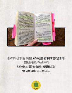 책 잘 읽는 방법-독서를 좋아하는 사람들만 보세요~ Life Lessons, Helpful Hints, Insight, Study, Writing, Education, Reading, Tips, Books