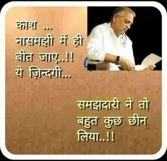 Photo Motivational Picture Quotes, Photo Quotes, Words Quotes, Life Quotes, Inspirational Quotes, Qoutes, Wisdom Quotes, Desi Quotes, Marathi Quotes