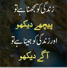 Friendship Quotes In Urdu, Best Quotes In Urdu, Funny Quotes In Urdu, Qoutes, Motivational Quotes In Urdu, Quran Quotes Inspirational, Find Quotes, Wisdom Quotes, Urdu Quotes In English