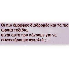 αγκαλιες… greek quotes