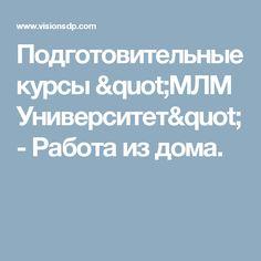 """Подготовительные курсы  """"МЛМ Университет"""" - Работа из дома."""