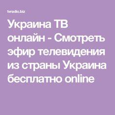 Украина ТВ онлайн - Смотреть эфир телевидения из страны Украина бесплатно online