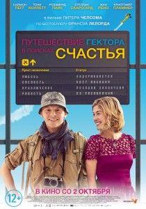 Путешествие Гектора в поисках счастья (2014) | Смотреть русские сериалы онлайн