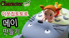 이웃집 토토로/ 메이 만들기/ My Neighbor Totoro/となりのトトロ