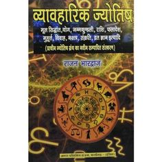 Astrology Books (ज्योतिष पुस्तकें) | Buy Astrology Books at Best Prices | Page 16 Astrology Books, Cover