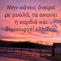 Book Quotes, Life Quotes, Greek Quotes, Wallpaper Quotes, Picture Quotes, Favorite Quotes, It Hurts, Wisdom, Lol