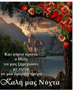 Good Night Sweet Dreams, Spirituality, Instagram Posts, Painting, Greek, Quotes, Food, Quotations, Painting Art