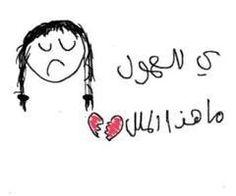 ملل Arabic Words, Arabic Quotes, All Jokes, Creative Photos, Funny Pins, Thoughts, Humor, Feelings, Fake Girls