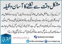 ubqari wazaif for shadi Duaa Islam, Islam Hadith, Allah Islam, Islam Quran, Alhamdulillah, Quran Pak, Islamic Love Quotes, Islamic Inspirational Quotes, Religious Quotes
