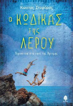 Κερδίστε αντίτυπα από το βιβλίο του Κώστα Στοφόρου «Ο ΚΩΔΙΚΑΣ ΤΗΣ ΛΕΡΟΥ. Περιπέτεια στο νησί της Άρτεμης» - https://www.saveandwin.gr/diagonismoi-sw/kerdiste-antitypa-apo-to-vivlio-tou-kosta-stoforou-o-kodikas-tis-lerou/