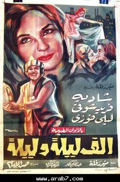 Vintage and New film posters, from the United States and around the world, also other types of posters; Type Posters, Cinema Posters, Film Posters, Egyptian Movies, Egyptian Art, Egypt Movie, Bollywood Posters, Old Egypt, Movie Poster Art