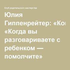 Юлия Гиппенрейтер